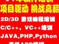 2D,3D游戏,青岛游戏培训,手机游戏培训,APP开发