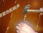 上海木地板拆装安装更换维修电话-杨浦区木地板进水维修电话