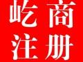 如何注册上海金融公司