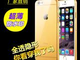 爆款超薄透明手机套tpu隐形保护壳批发适用于苹果6/iphone