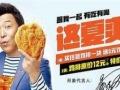 正新鸡排加盟/全国炸鸡连锁店小本立店/鸡排汉堡披萨