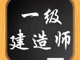 南京一级二级建造师 消防工程师培训暑假班