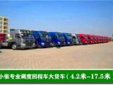 北京配货站-北京回程车-回头车-返程车-北京空车配货北京大件