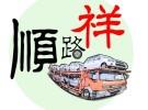 新疆各地州到全国,小轿车托运,私家车返乡托运,多少钱流程