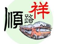 新疆各地州到全国,轿车托运,私家车返乡托运,多少钱??流程