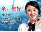 全国联保-%萧山桑乐维修(各中心)%售后维修服务网站电话