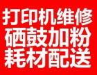 杭州西湖打印机上门维修