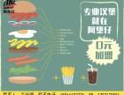 汉堡店加盟-详细介绍 品牌选着