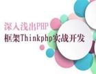 哈尔滨PHP软件开发培训 领元教育