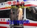黑龙江伊春本地专业救护车出租中心