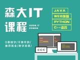 哈尔滨编程语言培训班 Java 数据库培训学校