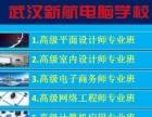 学电脑到武汉新航电脑学校