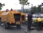 德清县污水管道清淤一检测多少钱