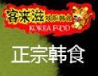 客来滋韩国料理 诚邀加盟