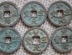 哪里有私人直接收购古钱币?专家鉴定古钱币