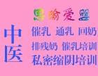 平洲催奶师 桂城催奶师 禅城催奶师 罗村催奶师 盐步催奶师