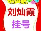 儿童医院刘灿霞专业挂号