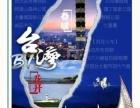 台湾环岛8日游览