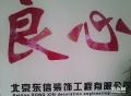 北京装修 顺义装修公司 牛栏山装修 龙湖别墅装修,下坡屯装修