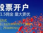 渭南 临渭2018年炒股开户(佣金手续费)最低是多少?