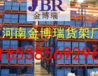 郑州货架批发河南货架定做河南金博瑞仓储货架批发直销