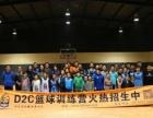 D2C篮球训练营 火爆招生中