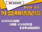 北京金宝盆国际配资1000元起配-轻松开户-免费加盟代理