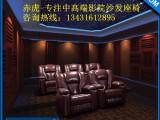 佛山赤虎中高端影院沙发座椅供应商