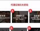 商标注册找信捷财务左小霞代理记账公司注册变更