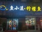 鱼小溪柠檬鱼加盟费多少钱 南京小溪柠檬鱼加盟电话