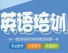北京零基础英语培训速成 基础英语口语培训分期免息