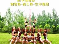 达州全日制钢管舞爵士舞专业舞蹈教练培训