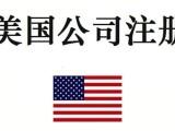美國公司注冊,國際商標注冊,華美銀行開戶