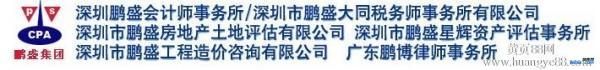 龙华会计师事务所 民治 大润发 健泰轮胎厂 龙华国税旁