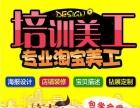 深圳淘宝电商培训课程 淘宝开店知识大全