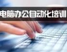 上海办公全能培训中心,卢湾软件操作培训可试听
