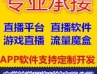 火爆直播平台火爆地方特色专业定制开发
