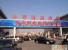 北京汽车外迁上牌国一国二国三可办理人车不去办理上牌