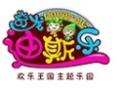 奇龙迪斯乐母婴儿童加盟 儿童欢乐王国主题乐园-全球加盟网