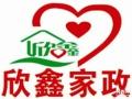益阳欣鑫家政月嫂连锁职业培训公司