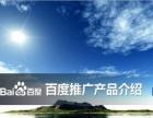 佛山百度推广-深圳百度国际科技有限公司