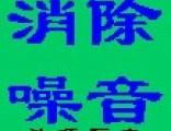 深圳通风隔音门窗吸声隔音材料装修环保隔音工程