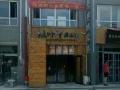 市区繁华地段育才街永兴路 商业街卖场 130平米