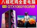 E5/GTX1050台式组装机DIY整机LOL游戏