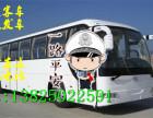 客车)从惠州到天津卧铺大客车(发车时刻表)几个小时+多少钱?