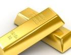 高价上门回收黄金、K金、钻石、等保证全市较高价