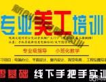 观澜茜坑 章阁 田背专业淘宝美工 网店运营高端全能实战培训