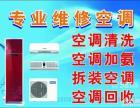 临海专业空调维修 空调拆装 空调移机 空调加液 空调清洗回收