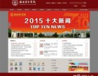 网站建设 看案例洛阳理工学院新版 工会 民权中医院
