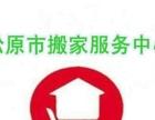 低价搬家-居民搬家-公司搬运-设备搬运-信誉第一